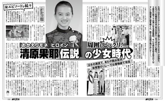 「おかえりモネ」ヒロイン清原果耶(19)伝説の少女時代