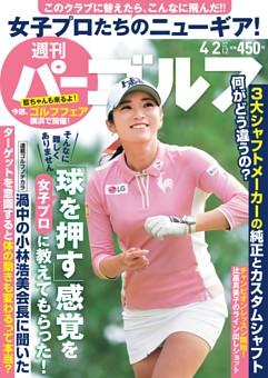 週刊パーゴルフ 2019年4月2日号