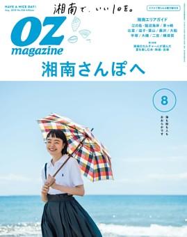 OZmagazine 2018年8月号