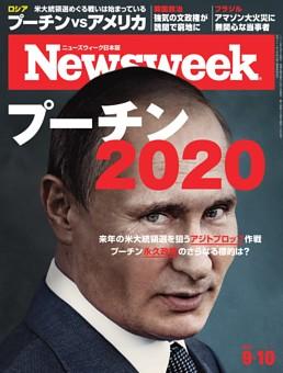 ニューズウィーク日本版 9月10日号