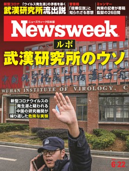 ニューズウィーク日本版 6月22日号