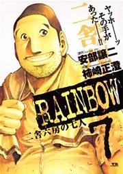 RAINBOW -二舎六房の七人- 7巻
