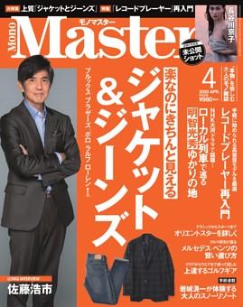 MonoMaster 4月号