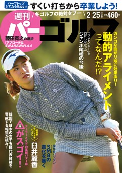 週刊パーゴルフ 2020年2月25日号