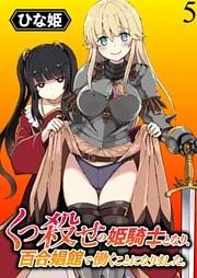 くっ殺せの姫騎士となり、百合娼館で働くことになりました。 キスカ連載版 第5話