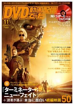 DVD&動画配信でーた 2019年11月号