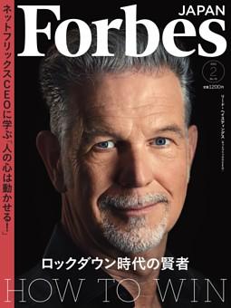 Forbes JAPAN 2021年2月号