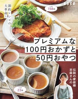 【別冊付録】プレミアムな100円おかずと50円おやつ