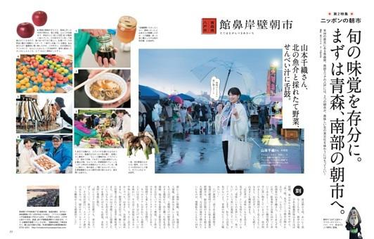 第2特集 ニッポンの朝市 旬の味覚を存分に。まずは青森、南部の朝市へ。
