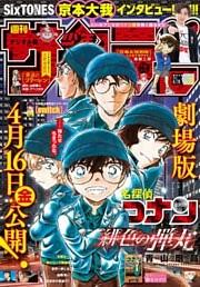 週刊少年サンデー 2021年20号(2021年4月14日発売)