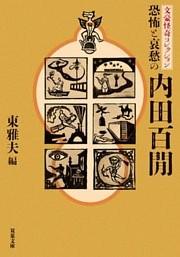 文豪怪奇コレクション 恐怖と哀愁の内田百間