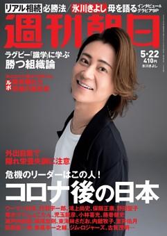 週刊朝日 5月22日号