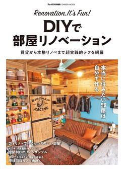 DIYで部屋リノベーション