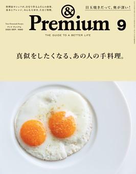 &Premium 2020年9月号
