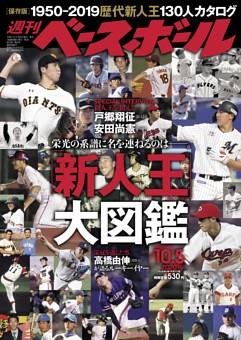 週刊ベースボール 2020年10月5日号