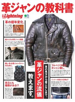 別冊Lightning Vol.220 革ジャンの教科書 表紙