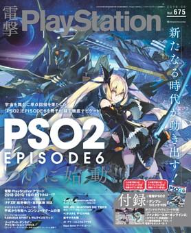 電撃PlayStation Vol.675