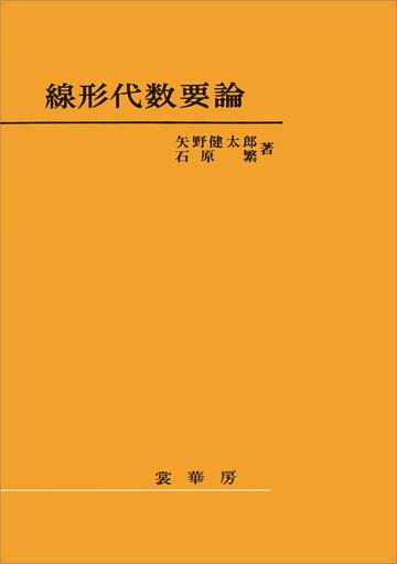 線形代数要論(矢野健太郎、石原繁 著)