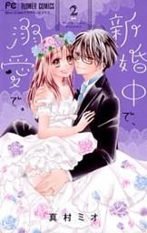 新婚中で、溺愛で。 2巻