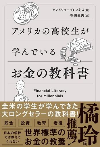 アメリカの高校生が学んでいるお金の教科書FINANCIAL LITERACY FOR MILLENNIALS