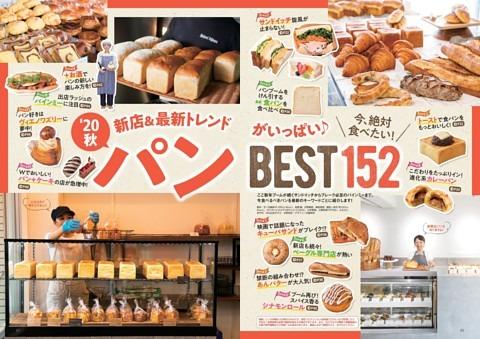 パン BEST152