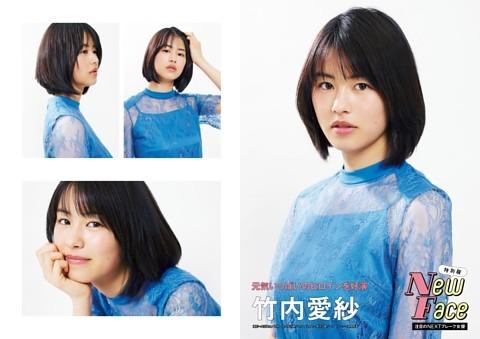 New Face 特別編:竹内愛紗