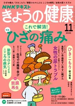 NHK きょうの健康 2020年11月号