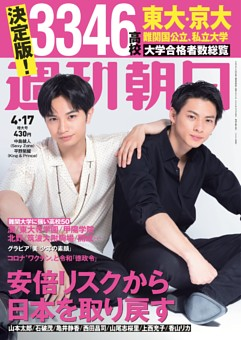週刊朝日 4月17日号