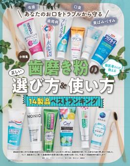 小特集●歯磨き粉の正しい選び方&歯医者さんが教える使い方 14製品ベストランキング