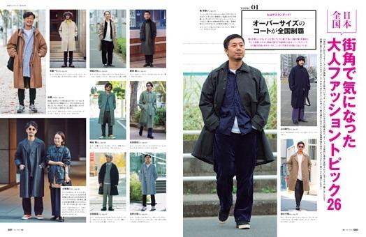 日本全国 街角で気になった 大人ファッショントピック26