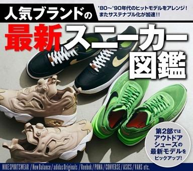 [特集第1部]人気ブランドの最新スニーカー図鑑