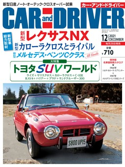 CAR and DRIVER 2021年12月号