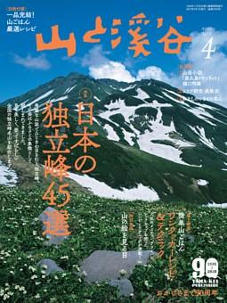 月刊山と溪谷 2021年4月号デジタル版
