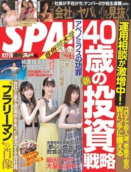週刊SPA! 2020年9月22・29日合併号