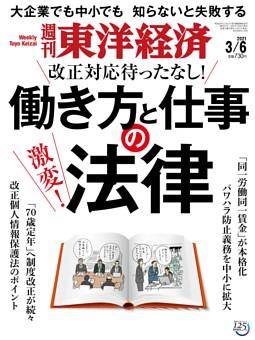 週刊東洋経済 2021年3月6日号