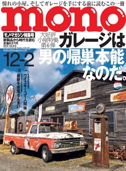 モノ・マガジン 2018 12-2号 NO.816