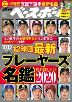 週刊ベースボール 2020年10月12日号