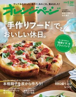 オレンジページ 2018年5月28日増刊号