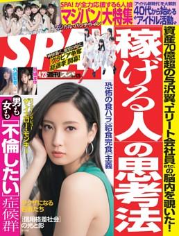 週刊SPA! 2019年4月23日号