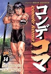 コンデ・コマ 14