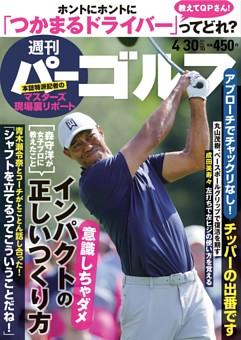 週刊パーゴルフ 2019年4月30日号