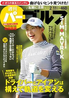 週刊パーゴルフ 2020年2月11日号