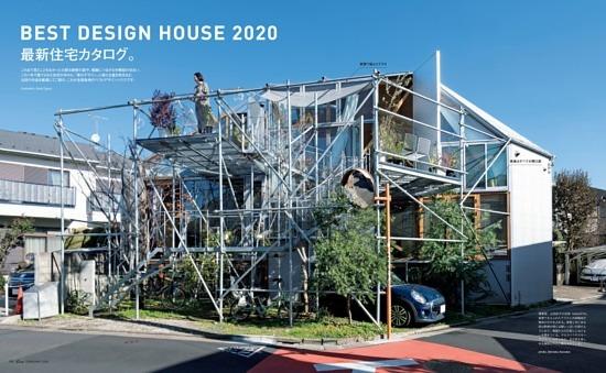 BEST DESIGN HOUSE 2020 最新住宅カタログ。