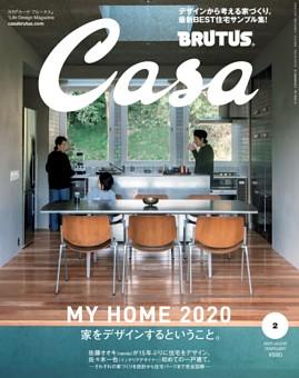 Casa BRUTUS 2020年 2月号