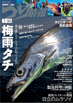 つり情報 No.980 2019年7月1日号