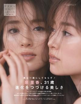 泉 里香、31歳 進化をつづける美しさ