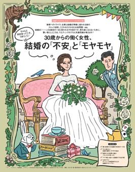 30歳からの働く女性、結婚の「不安」と「モヤモヤ」