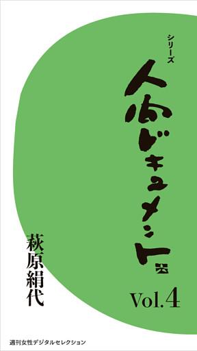 シリーズ「人間ドキュメント」Vol.4