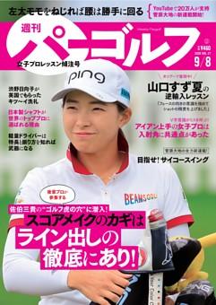 週刊パーゴルフ 2020年9月8日号