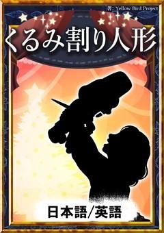 くるみ割り人形 【日本語/英語版】